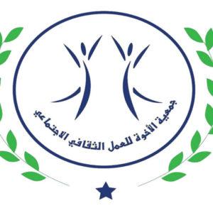 جمعية الاخوة للعمل الثقافي الاجتماع